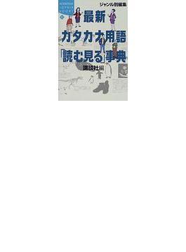 最新カタカナ用語「読む見る」事典 ジャンル別編集