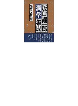 坂口謹一郎酒学集成 5 醱酵と酒学