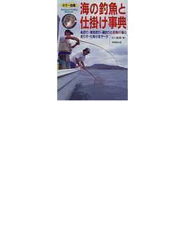 海の釣魚と仕掛け事典 カラー図鑑 船釣り・堤防釣り・磯釣りの釣魚61種の釣り方・仕掛け全データ