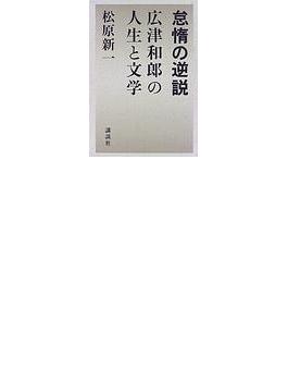怠惰の逆説 広津和郎の人生と文学