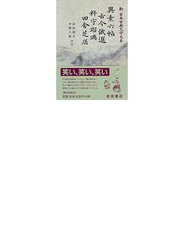新日本古典文学大系 82 異素六帖