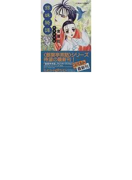 銀珠綺譚(コバルト文庫)