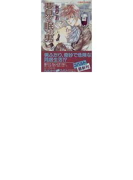 夢見る眠り男(コバルト文庫)
