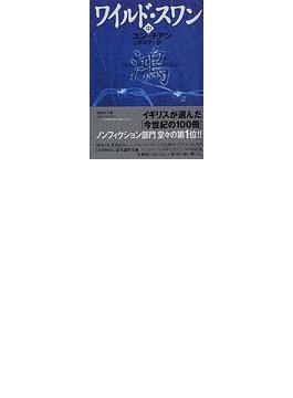 ワイルド・スワン 中(講談社文庫)