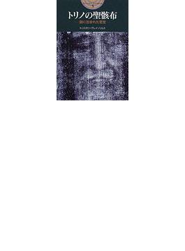 トリノの聖骸布 謎に包まれた至宝