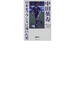 中田英寿 日本をフランスに導いた男