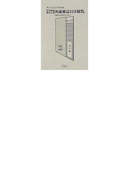 明治新聞雑誌文庫所蔵雑誌目次総覧 東京大学法学部附属 第145巻 索引編 総合 経済