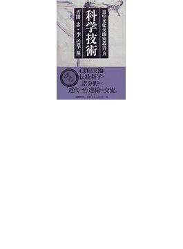 日中文化交流史叢書 8 科学技術
