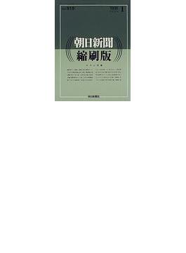 朝日新聞縮刷版 1998 1