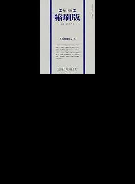 毎日新聞縮刷版 1998 1