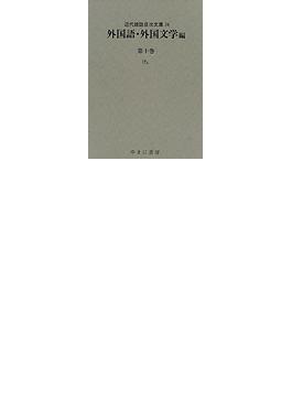 近代雑誌目次文庫 34 外国語・外国文学編 第10巻 けん