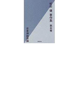 松前健著作集 第5巻 日本神話原論