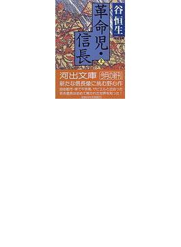 革命児・信長 上(河出文庫)