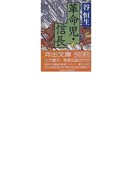 革命児・信長 下(河出文庫)