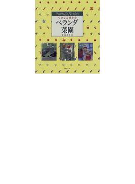 くいしんぼうのベランダ菜園 増補改訂版