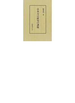 日本方言研究の課題