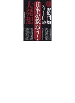お笑い日本を救おう!大発想