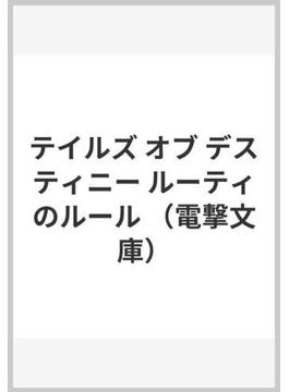 テイルズ オブ デスティニー ルーティのルール(電撃文庫)