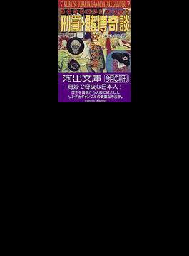 刑罰・賭博奇談(河出文庫)