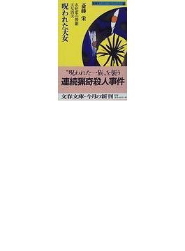 呪われた天女(文春文庫)