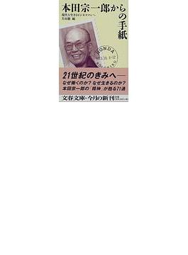 本田宗一郎からの手紙 現代を生きるビジネスマンへ(文春文庫)