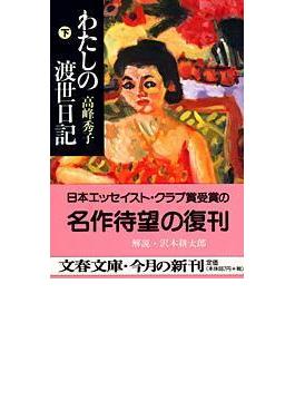 わたしの渡世日記 下(文春文庫)