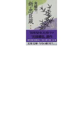 新・忠臣蔵 第1巻(文春文庫)