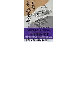 新・忠臣蔵 第2巻(文春文庫)