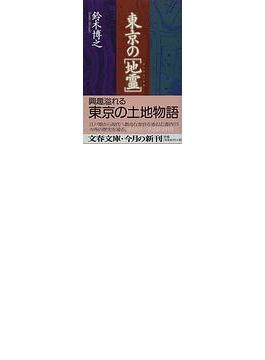 東京の〈地霊〉(文春文庫)