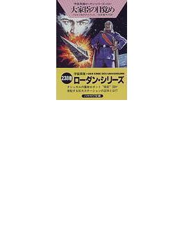大家臣の目覚め(ハヤカワ文庫 SF)
