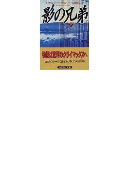 影の兄弟 下(ハヤカワ文庫 NV)
