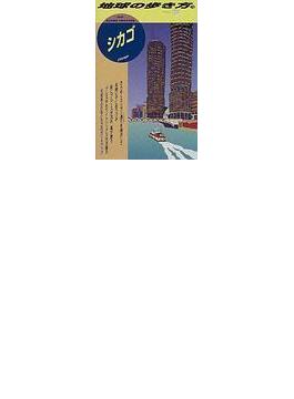 地球の歩き方 '98〜'99版 73 シカゴ
