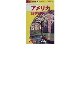 成功する留学 1998〜'99 A アメリカ語学留学