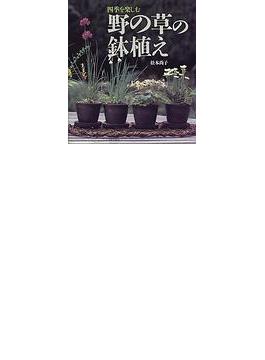 野の草の鉢植え 四季を楽しむ