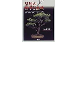 皇居の四季と盆栽