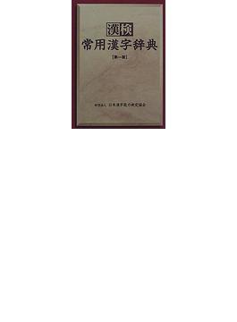 漢検常用漢字辞典