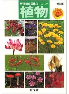 植物 改訂版