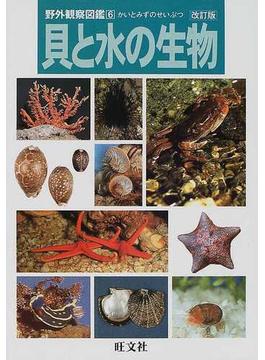 貝と水の生物 改訂版