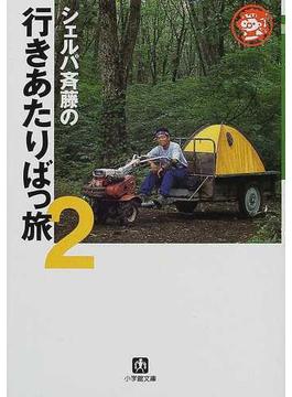 シェルパ斉藤の行きあたりばっ旅 2(小学館文庫)