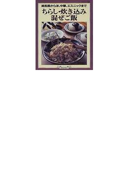 ちらし・炊き込み・混ぜご飯 純和風から洋、中華、エスニックまで