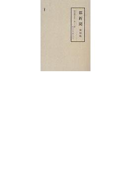 都新聞 復刻版 明治40年1月〜2月(第6776号〜第6830号)