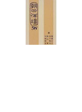 朝日俳壇 '98