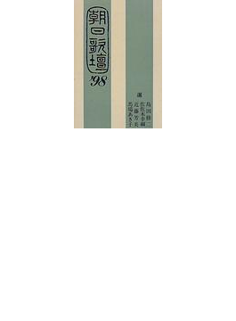 朝日歌壇 '98