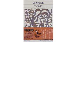 新編日本古典文学全集 25 源氏物語 6 東屋 浮舟 蜻蛉 手習 夢浮橋