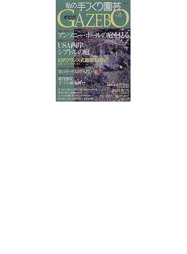 私の手づくり園芸ガゼボ No.15 英国ガーデンデザイナーの庭/長崎ハウステンボス/クレマチス