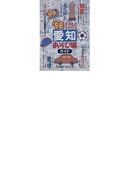 子どもとでかける愛知あそび場ガイド '98