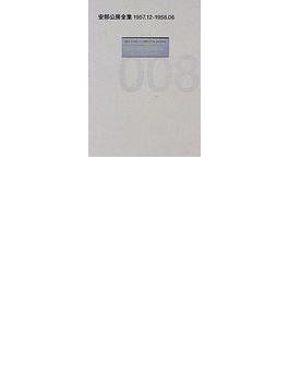 安部公房全集 008 1957.12−1958.06