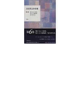 吉行淳之介全集 第6巻