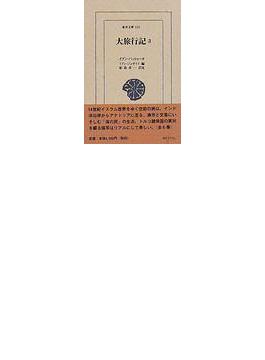 大旅行記 3(東洋文庫)