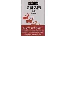 ベーシック/会計入門 2版(日経文庫)